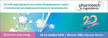 Виставка Pharmtech & Ingredients 2018